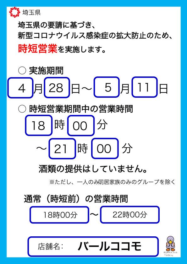 区域外時短4/28〜5/11.jpg