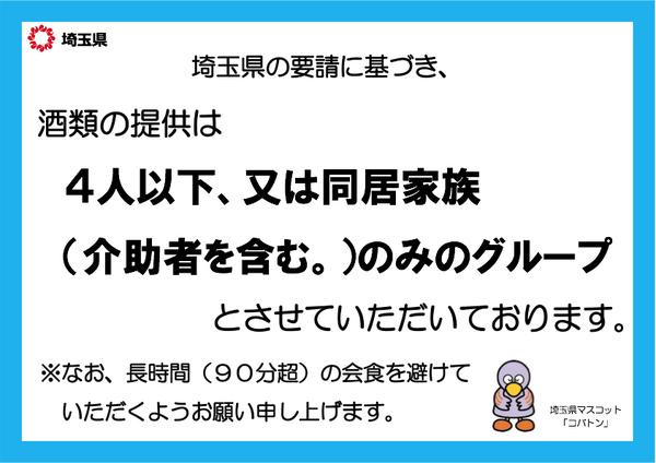 syuruijougen_sochikuikigai.jpg