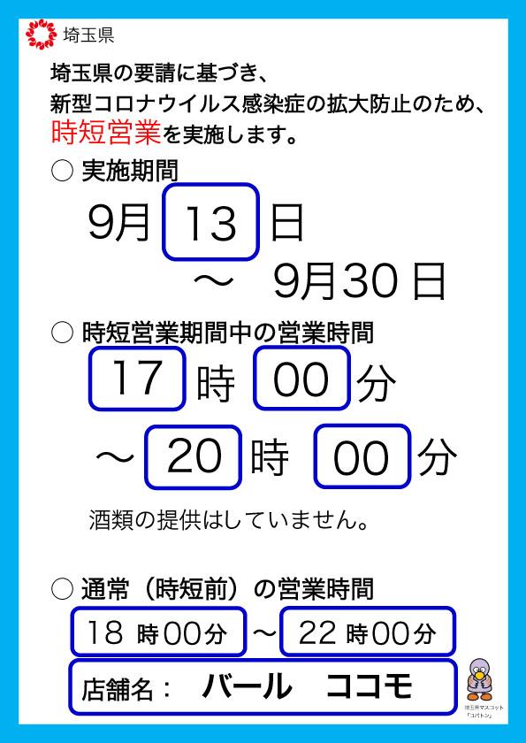hinagata-jitan-14-kinkyu09130930.jpg
