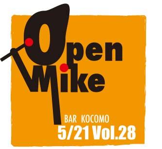 オープンマイク28 [更新済み].jpg