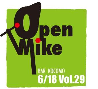 オープンマイクVol29 [更新済み].jpg