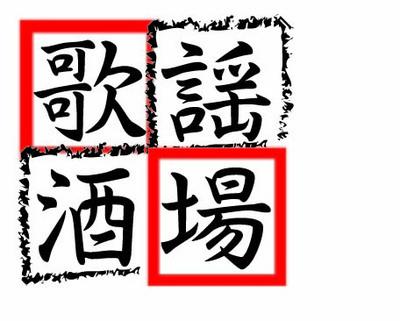 歌謡酒場ロゴ.jpg