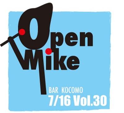 オープンマイク30 [更新済み].jpg