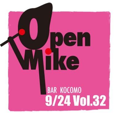 オープンマイク32 [更新済み].jpg