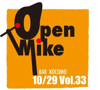 オープンマイク33 [更新済み].jpg