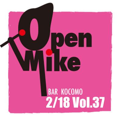 オープンマイク37 [更新済み].jpg