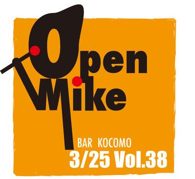 オープンマイク38 [更新済み].jpg