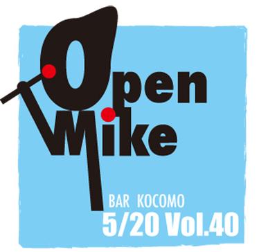 オープンマイク40 [更新済み].jpg