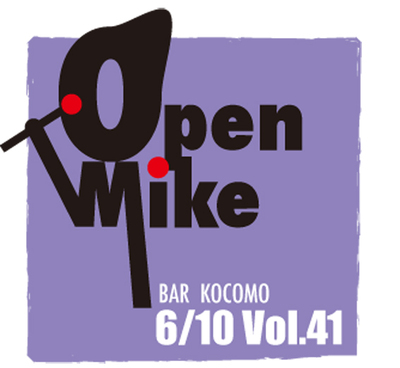 オープンマイク41 [更新済み].jpg