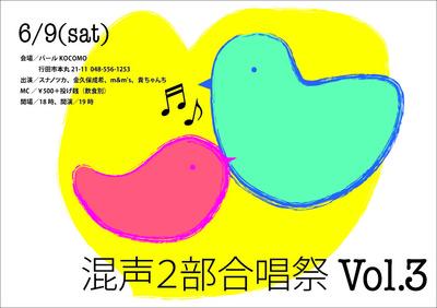混声2部合唱祭Vol3.jpg