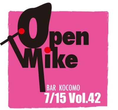オープンマイク42 [更新済み].jpg