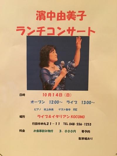 yumiko.JPG