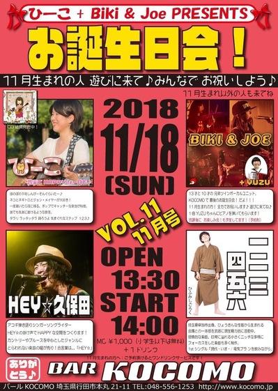 お誕生日会!11月.JPG