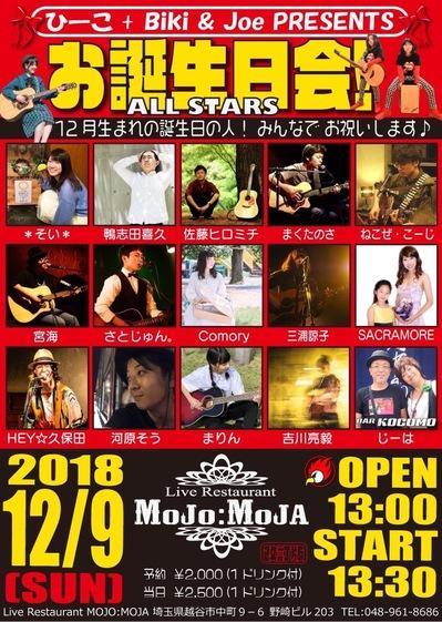 お誕生日会!All Stars.JPG