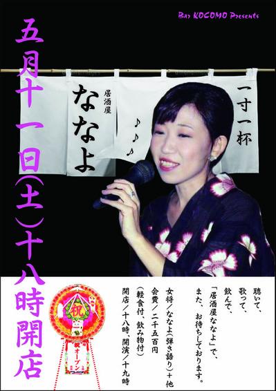 居酒屋ななよ改5/11.jpg