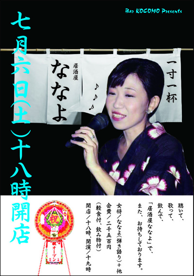 居酒屋ななよ改7/6.jpg